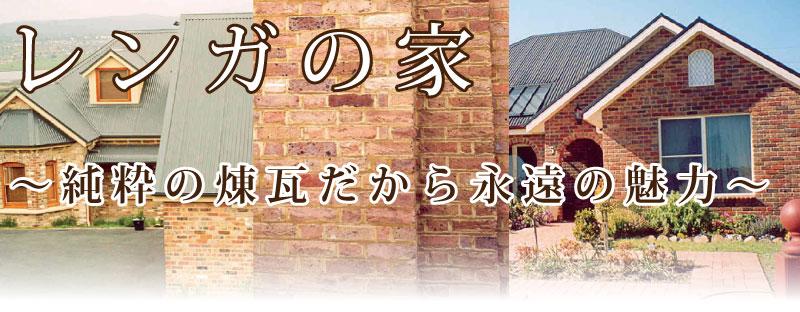 レンガの家 ~純粋の煉瓦だから永遠の魅力